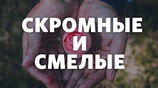 Леся Романова / Скромные и смелые / Церковь Слово жизни Москва /16 февраля 2020