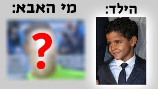מי האבא המפורסם של הילד בתמונה?