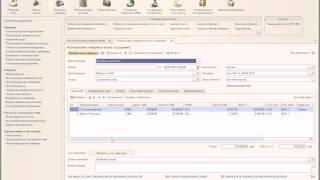 Реализация товаров и услуг Видео уроки по 1С Бухгалтерии редакция 3.0