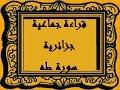 قراءة جماعية جزائرية  سورة طه