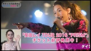安田レイ 日程・会場: 2016/5/14(土) 大阪・umeda AKASO 2016/5/19(木)...