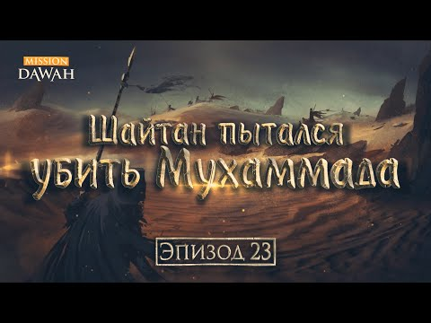 Жизнеописание пророка Мухаммада