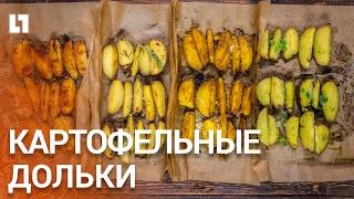 Готовим 4 вида картофельных долек