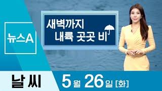 [날씨]내일 새벽까지 '비'…자외선 지수 '높음' | …
