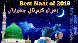 Bhar lo Karam nall jholiya by Sayyed Abdul Wasi Qadri Razvi Saheb qibla, 2020 Milad e Mustafa, Naat,