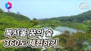 [VR 360] 북서울꿈의숲 풍경