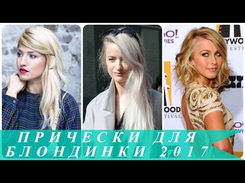 Прически для блондинки 2017