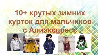 10 + крутых зимних курток для мальчиков с Алиэкспресс