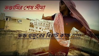 New Bangla Funny Video\ vondami unlimited \ fun project by Tubelight