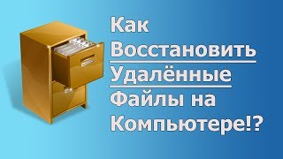 как Восстановить Удалённые Файлы? EaseUS Data Recovery Wizard