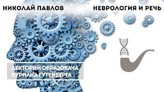 Николай Павлов - Неврология и речь