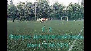 ФК Фортуна - Днепровский Князь 53 Матч 12.06.2019 #Игра #Голы #Футбол