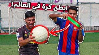 تجربة أبطئ كرة قدم في العالم !! ( راح تنصدمون من سرعة الكورة 😱🔥!! )