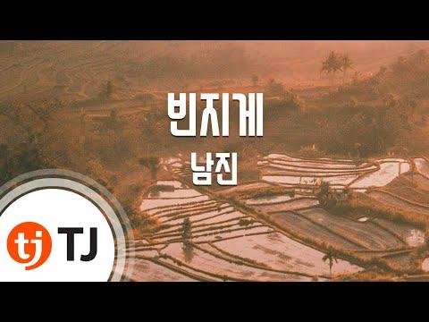 [TJ노래방] 빈지게 - 남진(Nam, Jin) / TJ Karaoke
