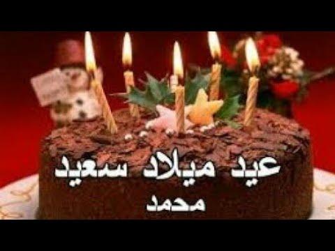 عيد ميلاد سعيد محمد Joyeux Anniversaire Mohamed Happy Birthday