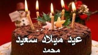 #عيد ميلاد سعيد محمد# Joyeux anniversaire Mohamed. Happy birthday Mohamed.عيد سعيد يا احلى محمد