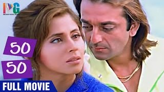 Fifty Fifty (50-50) Telugu Full Movie | Urmila | Sanjay Dutt | AR Rahman | RGV | Daud Hindi Movie