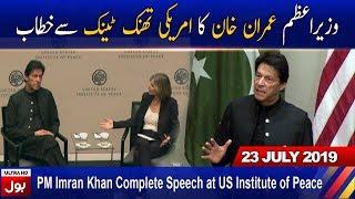 PM Imran Khan address at US Institute of Peace Washington DC Complete speech 23 July 2019 | BOL News