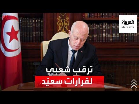 موفدة العربية: ترقب لقرارات رئاسية بخصوص تطورات الوضع في تونس  - نشر قبل 46 دقيقة