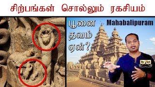 Ramayana or Mahabharat? Real story behind Mahabalipuram statue   சிற்பங்கள் சொல்லும் ரகசியம்   Mr.GK