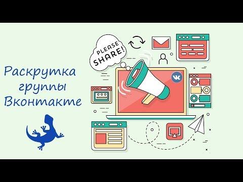 Раскрутка группы Вконтакте   Как раскрутить группу в ВК