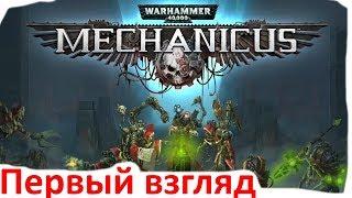 Warhammer 40000 Mechanicus - Первый взгляд / Обзор