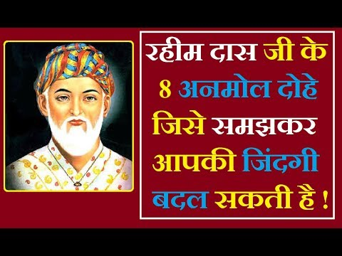 Raheem ke Dohe Srth Sahit || Rahiman dhaaga Prem ka, Mat toro Chatakaay