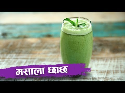 Masala Chaas Recipe | मसाला छाछ | Recipe In Hindi | Indian Summer Drink Recipe | Recipe By Seema