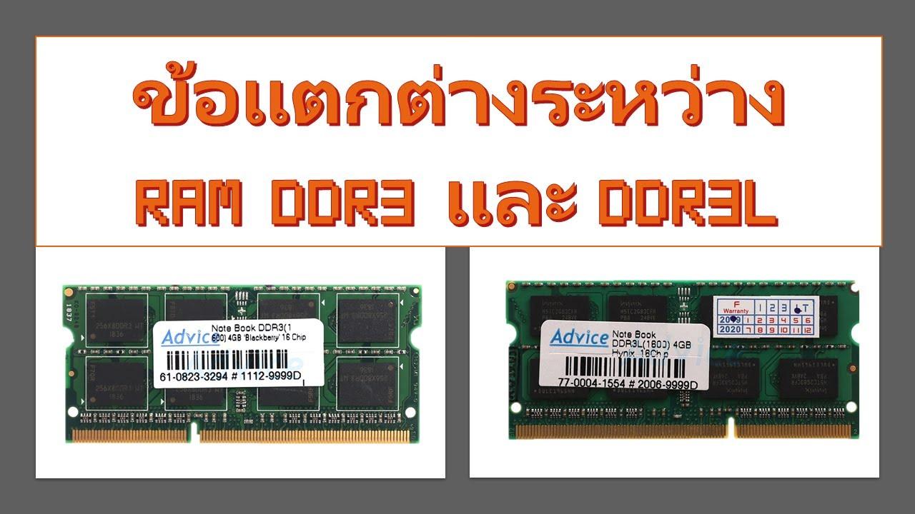 วิธีดูว่าโน๊ตบุ๊คเป็น RAM DDR3 หรือ RAM DDR3L