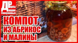 Компот из абрикосов и малины!!! Рецепт на зиму!(, 2017-07-03T10:00:05.000Z)