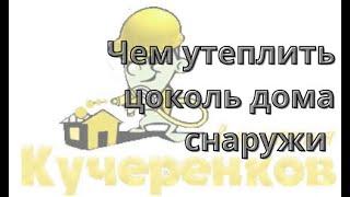 видео Утепление фундамента при помощи пенопласта и пенополиуретана своими руками
