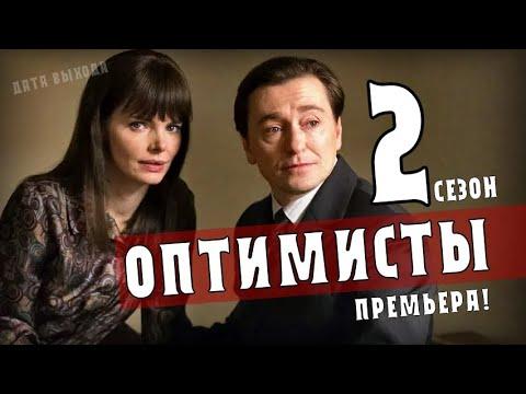 Оптимисты 2 сезон 1-16 серия (2021) сериал на Россия 1. Анонс