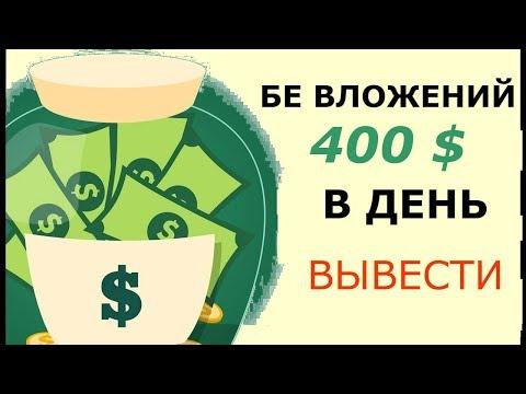 Видео Сайт заработков в интернете без вложений