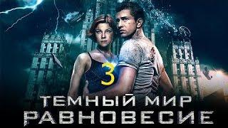 Тёмный мир Равновесие 3 серия 2014 Сериал