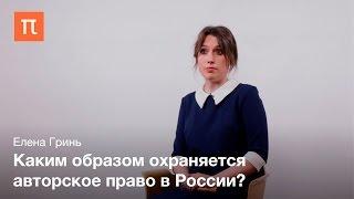 Объекты авторских прав Елена Гринь