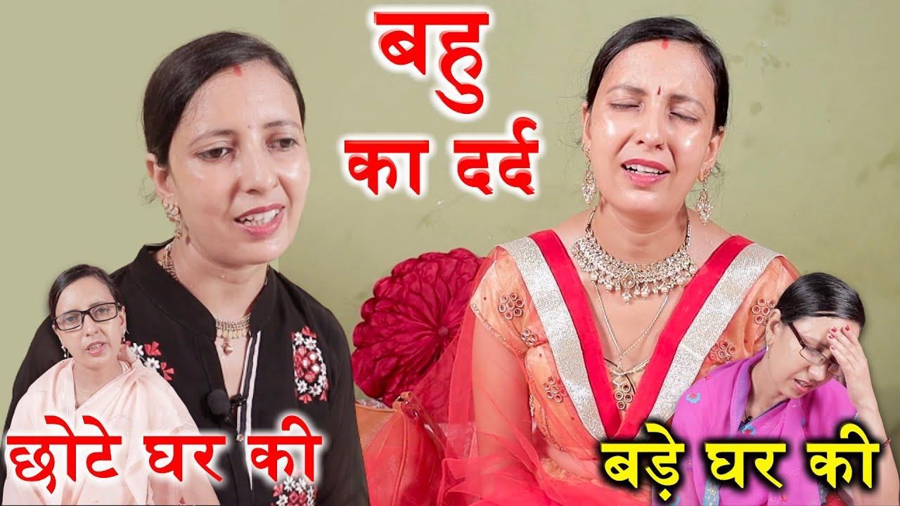 Bahu ka Dard | बहु का दर्द | Ghar Ghar ki Kahani | Suman be Inspired