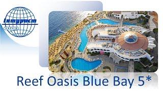 Обзор отеля REEF OASIS BLUE BAY 5 Египет Шарм эль Шейх