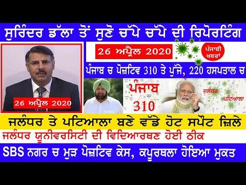 Punjabi News 26 April 2020 | E9 Punjabi | Total Case in Punjab India | Jalandhar | Rajpura | Patiala