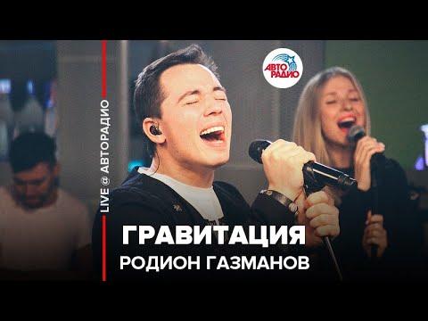 🅰️ Родион Газманов - Гравитация (LIVE @ Авторадио)