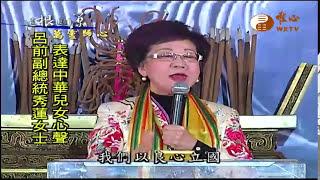 2016中華民族聯合祭祖大典05| WXTV唯心電視台