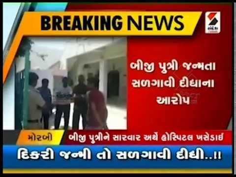 Woman and her daughter Burned dead body found in Morbi рее Sandesh News