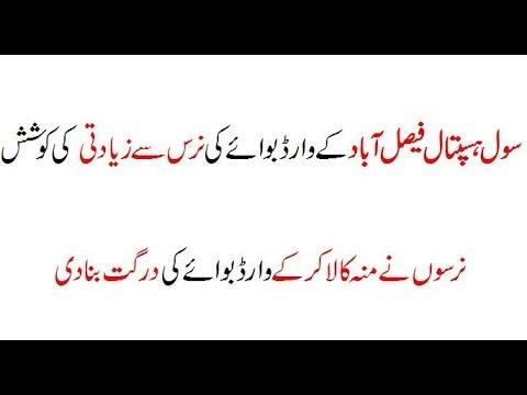 Faisalabad Civil Hospital Ky Ward Boy Ki Nurse Say Ziyadti Ki Koshish Nakam