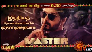 Master movie promo /Sun tv / Master full movie hd