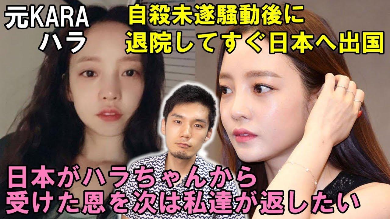Kara 日本 ハラ KARAのク・ハラ、日本の地震被災者へ事務所に内緒で個人的に1億ウォン寄付。動画ニュースで紹介。