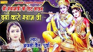 श्री श्याम जी के हिट भजन दया करो श्याम जी अंजली जैन पूर्वा Most Popular Shyam