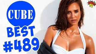 BEST CUBE #489 ЛУЧШИЕ ПРИКОЛЫ COUB от BOOM TV