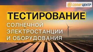 солнечная электростанция в работе. Обзор и результаты тестирования
