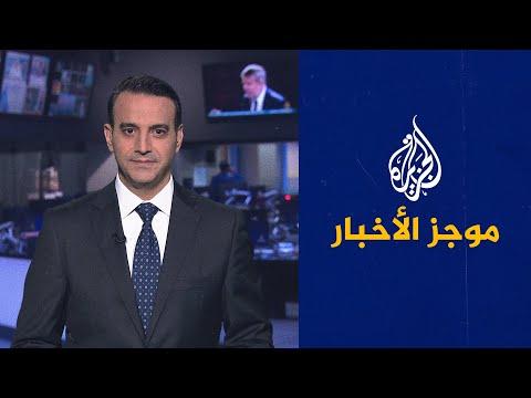 موجز الأخبار - العاشرة مساء 05/08/2021