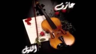 Download عازف الليل- إلياس الرحباني Mp3