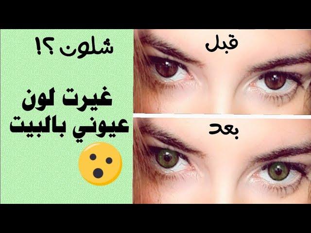 تجربة تغيير لون عيني بدون خلطات ولا عمليات Youtube